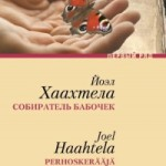 Joel_Haahtela__Sobiratel_babochek