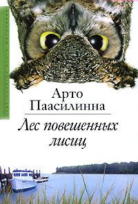 Arto_Paasilinna__Les_poveshennyh_lisits