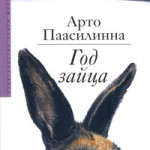 Arto_Paasilinna__God_zajtsa