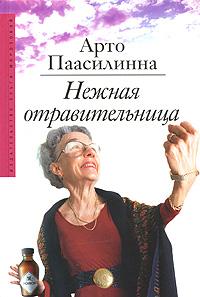 Arto_Paasilinna__Nezhnaya_otravitelnitsa