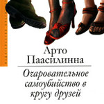 Arto_Paasilinna__Ocharovatelnoe_samoubijstvo_v_krugu_druzej