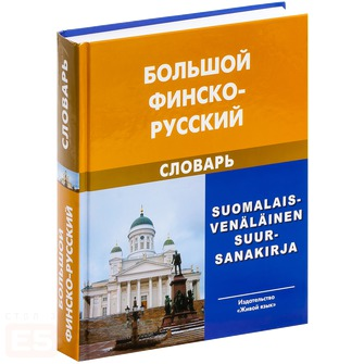 bolshoy-finsko-russkiy-slovar_5611485