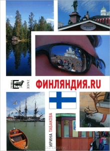 Irina_Tabakova__Finlyandiya.ru