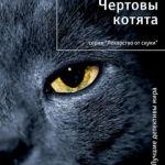 Leena_Lehtolajnen__Chertovy_kotyata