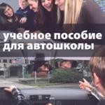autokoulu200