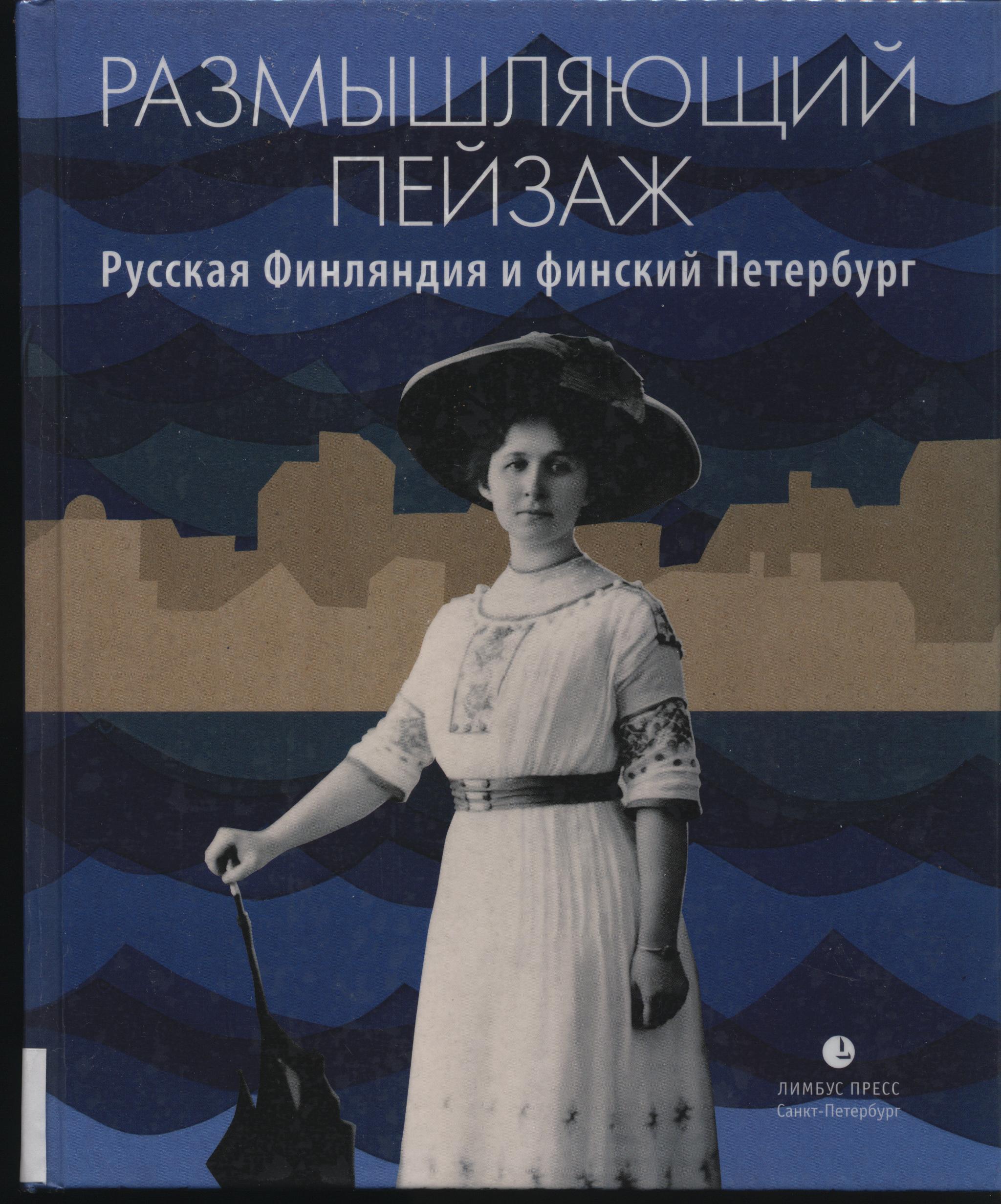 Русские книги в финляндии апартаменты mir 3